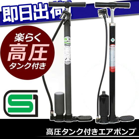 自転車の 自転車 空気 : 用 タンク付き 自転車用空気 ...
