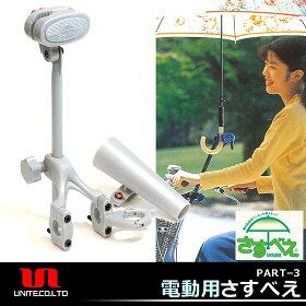 ユナイトSASUBE電動用さすべえPART-3自転車用傘ホルダー安全に傘をハンドルに固定じてんしゃかさホルダー便利でおすすめママチャリにも電動自転車のアルミハンドル用に設計された専用ブラケットを採用