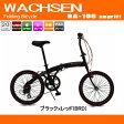 送料無料 WACHSEN ヴァクセン BA-100 全2色 6段変速 アルミフレーム 20インチ 折りたたみ自転車 折畳自転車 じてんしゃ じてんしゃの安心通販 自転車の九蔵