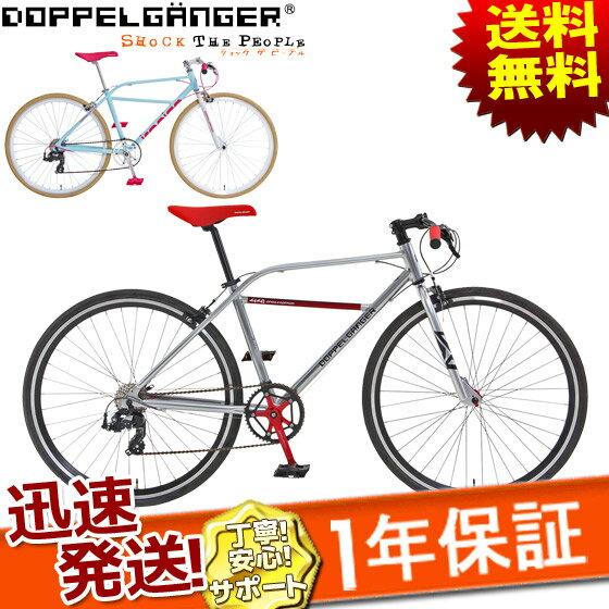 DOPPELGANGER ドッペルギャンガー 441 リベロシリーズ philosophica ironica 自転車 700Cクロスバイク アルミフレーム クロスバイク 7段変速 ディープリム SHIMANO シマノじてんしゃの安心通販 自転車の九蔵