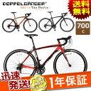 ドッペルギャンガー 自転車 700C ロードバイク アルミフレーム クロスバイク 21段変速 ディープリム SHIMANO シマノ ブラック レッド チャコール
