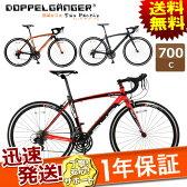 送料無料 DOPPELGANGER ドッペルギャンガー D40 TARANIS(タラニス)自転車 700C ロードバイク アルミフレーム クロスバイク 21段変速 ディープリム SHIMANO シマノ じてんしゃの安心通販 自転車の九蔵