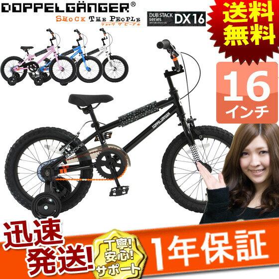 自転車の 自転車 楽天 子供用 : ... 子供用自転車 DUB STACK series DX16