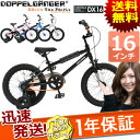DOPPELGANGER ドッペルギャンガー 16インチ ジュニア仕様BMX 子供用自転車 DUB STACK series DX16