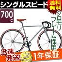 【エントリーでポイント最大10倍】送料無料 WBS-7002 WACHSEN(ヴァクセン) 本体 700C クロモリシングルスピード Rot 街乗り ロードバイクじてんしゃの安心通販 自転車の九蔵