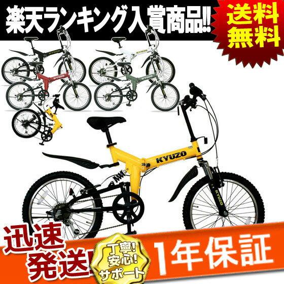 自転車 折りたたみ自転車 折畳自転車 折り畳み自転車 おりたたみ自転車 20インチ マウン…...:kyuzo-shop:10000033