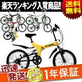 自転車 折りたたみ自転車 折畳自転車 折り畳み自転車 おりたたみ自転車 20インチ マウンテンバイク MTB 通販 6段変速 じてんしゃ じてんしゃの安心通販 KYUZO KZ-100 送料無料