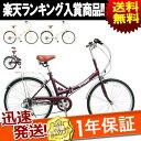 【00】【送料無料】KYUZO 折りたたみ自転車 24インチ 外装6段変速付き KZ-103