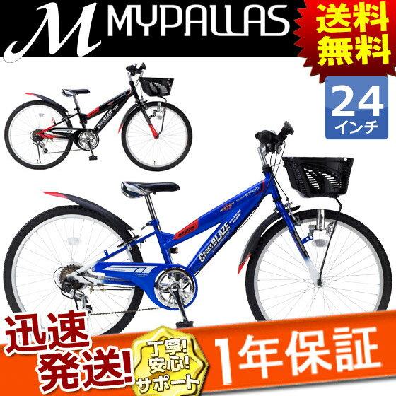 Mypallasマイパラス子供用自転車 ...