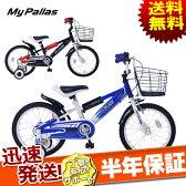 送料無料 Mypallas マイパラス 子供用自転車 16インチ MD-10 CROSSBLAZE 幼児用自転車 キッズバイク ジュニアバイク 補助輪、前カゴ付き ブラック/ブルー じてんしゃの安心通販 自転車の九蔵