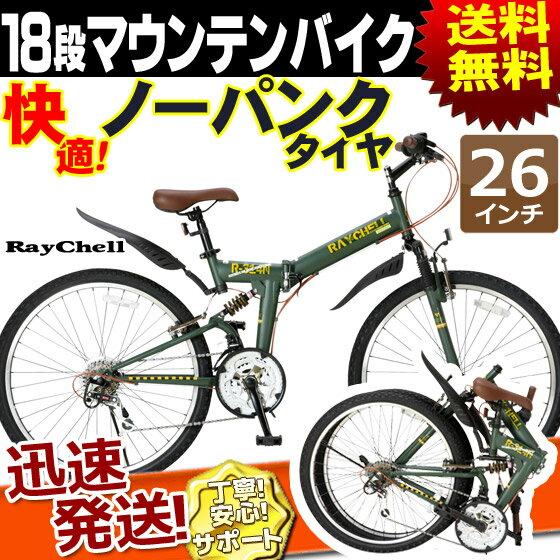 マウンテンバイクMTBノーパンク折りたたみ自転車26インチ18段変速フルサス付き自転車本体Raych