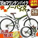 マウンテンバイク MTB ノーパンク 折りたたみ自転車 26...