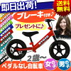 バランスバイクのイメージ