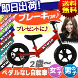 ペダルなし自転車 足けり ランニングバイク ちゃりんこマスター PLUS ペダルなし 自転車 子供用 RAMASU x KYUZO幼児用 子供用自転車 キックバイク 練習用 ブレーキ付き じてんしゃの安心通販 自転車の九蔵 あす楽