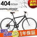 DOPPELGANGER ドッペルギャンガー DG-404 not found 21段変速 アルミフレーム 27インチ 本体 700C クロスバイク 自転車 じてんしゃ じ..