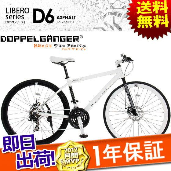 DOPPELGANGER ドッペルギャンガー クロスバイク D6 ASPHALT700c クロスバイク 自転車 じてんしゃ21段変速 アルミフレームじてんしゃの安心通販 自転車の九蔵