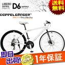 送料無料 DOPPELGANGER ドッペルギャンガー クロスバイク D6 ASPHALT 700c クロスバイク 自転車 じてんしゃ 21段変速 アルミフレー...