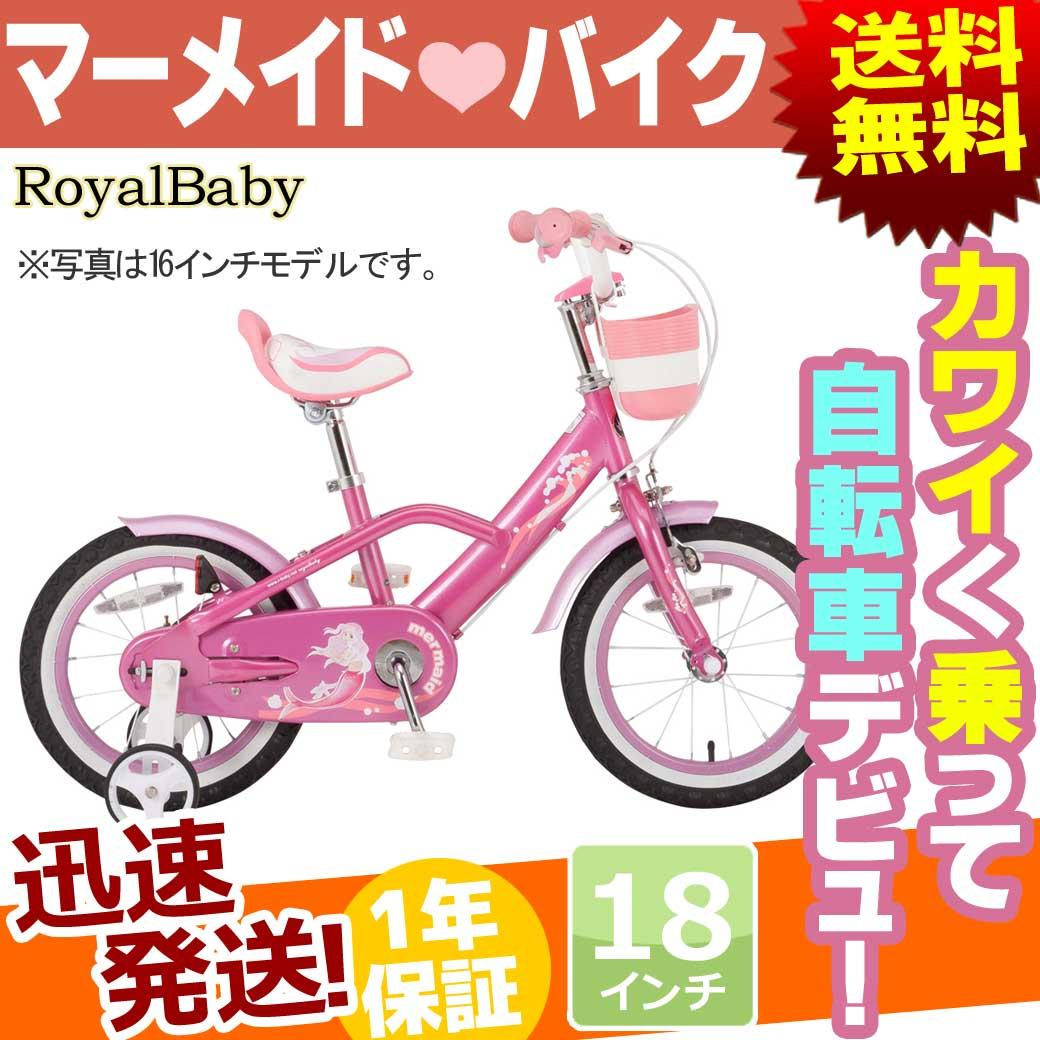 子供用自転車18インチ補助輪付き自転車本体ROYALBABYロイヤルベビーRB-WEMERMAIDマ