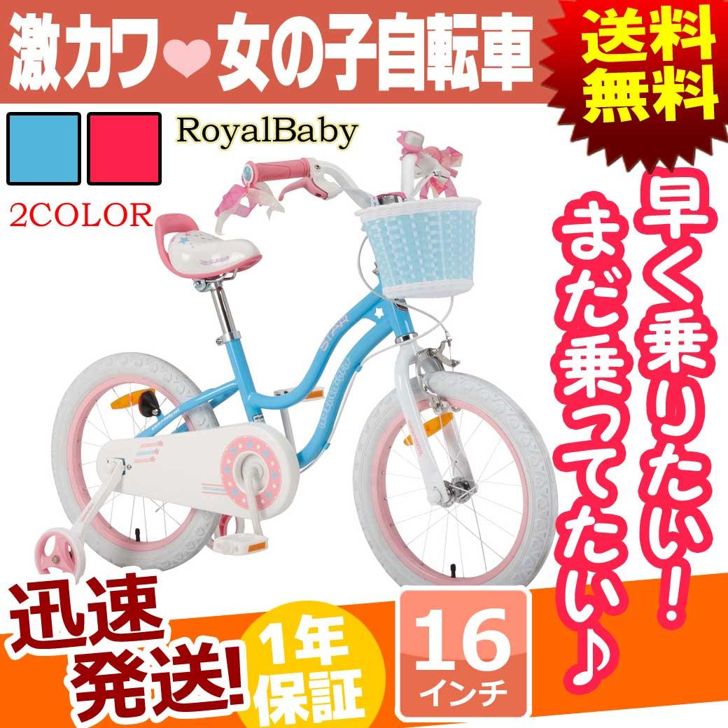 子供用自転車16インチ補助輪付き自転車本体ROYALBABYロイヤルベビーRB-WESTARGIRL