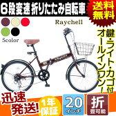 送料無料 Raychell レイチェル RC-FB206R 2色 20インチ 折りたたみ自転車 シマノ6段変速付 小径車 折り畳み 自転車 コンパクト カラフル じてんしゃ じてんしゃの安心通販 自転車の九蔵