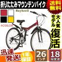 マウンテンバイク MTB 折りたたみ自転車 26インチ 18...