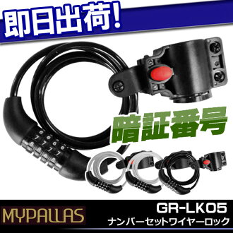 ナンバーセットワイヤー rock Mypallas my paras GR-LK05 seat post mounting bracket with bicycle dial lock locking カギワイヤー lock ring after placement of the circle via illegally hook pin