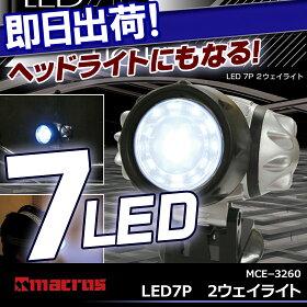 LED�饤��2way7���ޥ��?MCE-3260����LED�饤�ȼ�ž�֥饤�ȥ?�ɥХ����ˤ�ޥ���ƥ�Х����ˤ⤸�Ƥ�ե��ȥ饤��LED7�������뤵ȴ����3�ʳ������뤵���ز�ǽ�ǡ�2��Υ����å�������°��