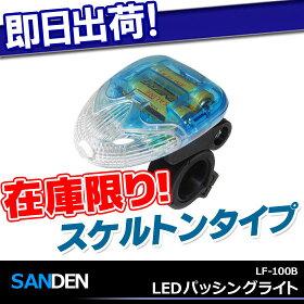 LEDパッシングライト(スケルトンタイプ)サンデンLF-100B自転車LEDライトランプ自転車用ライトロードバイクにもマウンテンバイクにもじてんしゃ照明フロントライト3モード(点灯・点滅・フロー)機能付き!