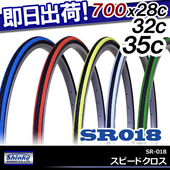 クロスタイヤ 700x28C700x32C700x35C one to cross even Shinko SR-018 speed cross 700 C tire bike タイヤロード bike in the bicycle tires only