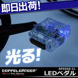 5,400�߰ʾ������̵�� LED�ڥ��� DOPPELGANGER �ɥåڥ륮��� DPD090-CL ��ž�� �ڥ��� ���� LED�饤����¢ �ڥ� ���Ƥ�ΰ¿����� ��ž�֤ζ�¢ ������_ʿ���б�