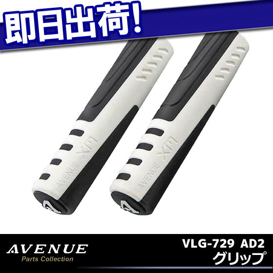 AVENUE VLG-729 AD2 AVENUE Grip left or right pair fs3gm