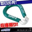【SUPER B】5550 スポークレンチ 0.130''/3.3mm自転車 工具 こうぐ【自転車の九蔵】【じてんしゃの激安通販】【あす楽対応_A】