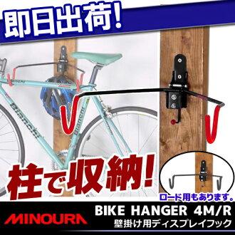 顯示鉤 MINOURA minoura minoura 自行車衣架 4 牆鉤自行車顯示鉤站為也為自行車架展室記憶體儲