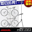 送料無料 MINOURA ミノウラ 箕浦 GRAVITY STAND 2 グラビティスタンド2 自重式サイクルスタンド ディスプレイスタンド 室内 自転車の九蔵 あす楽