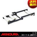 【MINOURA】AC-PRO 3本ローラー台 上級者モデル【自転車の九蔵】【じてんしゃの安心通販】【RCP】