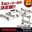 送料無料 MINOURA ミノウラ 箕浦 MOZ-Roller モッズローラー トレーナー[3本ローラー台] トレーニングマシン トレーニング機器 じてんしゃの安心通販 自転車の九蔵