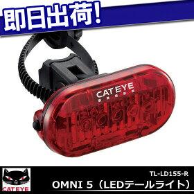 OMNI5(LEDテールライト)CATEYETL-LD155-R自転車リアライトレッドバックライトテールライトリア用点灯点滅ロードバイクにもマウンテンバイクにもじてんしゃライトLEDライト点灯点滅3モード工具不要