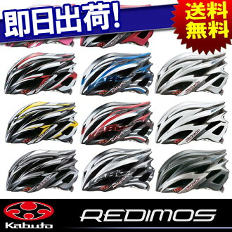 A worthy successor to the OGK REDIMOS レジモス cycling helmet OGK KABUTO Kabuto REDIMOS carbon material mostro