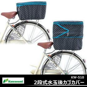 ... 自転車カゴカバーかごカバー