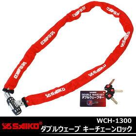 斉工舎WCH-1300自転車鍵チェーン ...