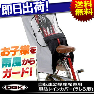 Bicycle baby seat-only windshield rain cover behind for OGK Giken co., Ltd. RCR-001 behind for children put children put on cover in winter for car seat cover children put on カバーママチャリ