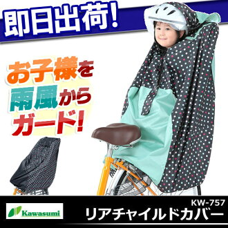 リアチャイルド cover Kawasumi Kawasumi KW-757 behind for crime prevention for children placed in protective rain cover for car seat cover children put on カバーママチャリ children's topped with cover