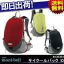 送料無料 mont-bell モンベル サイクールバック10 サイクルバック 自転車バック リュック カバン バックパック ツーリングバック ハイ..