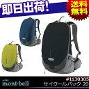 送料無料 mont-bell モンベル サイクールバック20 サイクルバック 自転車バック リュック カバン バックパック ツーリングバック ハイ..