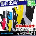 SHIMANO(シマノ) Touring グローブ S ブルー 春夏用サイクリングウェア