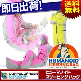 ヒューマノイドスリーピングバッグ