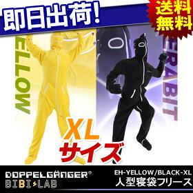 ������̵����DOPPELGANGER�ɥåڥ륮����£ɣ£ɣ̣��¥ӥӥ�ܿͷ����ޥե��EH-YELLOW-XLEH-BLACK-XL�أ̥������ͷ������⤱�뿲����OK������������ۡ�P06Dec14�ۡڥݥ����5�ܡۡڤ������б�_A�ۡ�RCP��