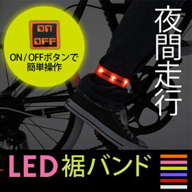 LED 裾バンド自転車用 裾バンド ...