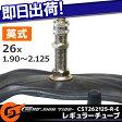 5,400円以上で送料無料 Cheng Shin 自転車 チューブ CST262125-R-E Regular Tube レギュラーチューブ 厚さ0.8mm 26インチ(26x1.90-2.125) 英式 30mmバルブ マウンテンバイク用 MTB用 じてんしゃの安心通販 自転車の九蔵 あす楽_平日対応