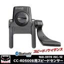 送料無料 CATEYE 160-3970 ISC-12 CC-RD500B用スピードセンサー(スピード/ケイデンス) サイクルメーター用専用スピードセンサー じ...